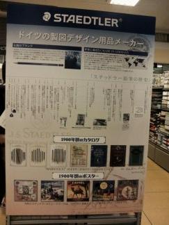 2012_ステッドラーコーナー@渋谷ロフト 1F