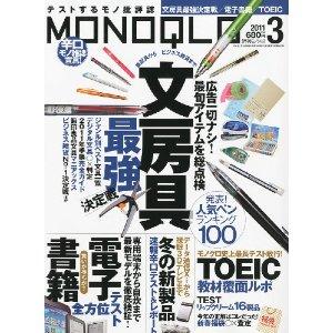 MONOQLO (モノクロ) 2011年 03月号