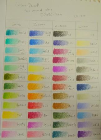 seaso・nia カラーチャート/コーリン鉛筆(COLLEEN)
