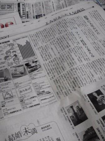 朝日新聞be 2011.11.12